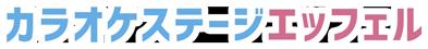 カラオケステージエッフェル水前寺店!熊本の安いカラオケはエッフェル